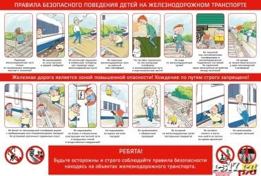 Правила безопасности на Ж/Д путях