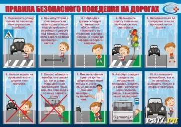 Правила поведения на дороге для пешехода