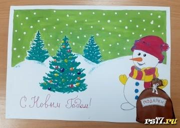 Новогодняя открытка 10 класса