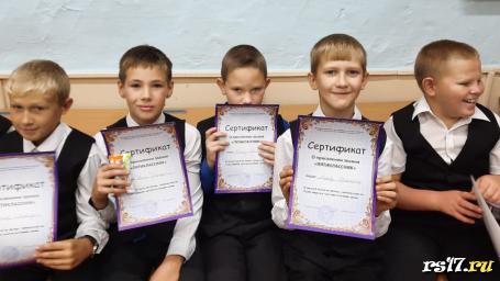 Наши сертификаты «Присвоено звание ПЯТИклассник»