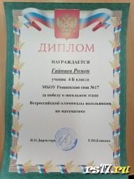 Гайниев Роман