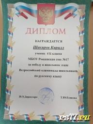 Шакиров Кирилл